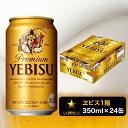 【ふるさと納税】a16-045 ヱビス350ml×1箱【焼津...