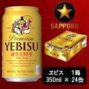 【ふるさと納税】a16-052 【サッポロ ビール】エビス 350ml缶×24本