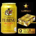 【ふるさと納税】a17-008 【サッポロ ビール】エビス 350ml缶×24本...
