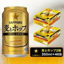 【ふるさと納税】a20-253 麦とホップ350ml×2箱【焼津サッポロビール】