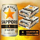【ふるさと納税】a19-017 【サッポロビール】 ゴールド...