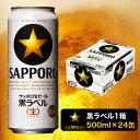 【ふるさと納税】a21-002 黒ラベル 500ml×1箱【焼津サッポロ ビール 】 父の日 ビール