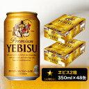 【ふるさと納税】a33-003 ヱビス350ml×2箱【48本】【焼津サッポロビール発】