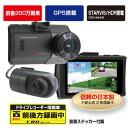 【ふるさと納税】a47-002 ドライブレコーダー 2カメラ 200万画素 FC-DR222WW