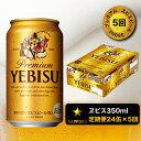 【ふるさと納税】a80-034 【定期便 5回】エビス ビール350ml×1箱×5回