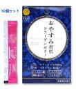 【ふるさと納税】b20-016 「コラーゲンゼリー【10箱セ...