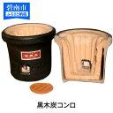 【ふるさと納税】黒木炭コンロ H037-002