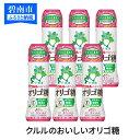 【ふるさと納税】クルルのおいしいオリゴ糖 330g×6本 H...