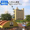 【ふるさと納税】へきなん満喫スペシャルプラン H028-00...