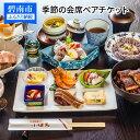 【ふるさと納税】創業大正九年 日本料理小伴天 季節の会席ペアチケット H007-028