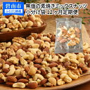 【ふるさと納税】無塩の素焼きミックスナッツ 小分け40袋(計...
