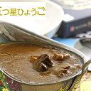 【ふるさと納税】【加西ブランド】加西香醸カリー4箱(神戸ビー...