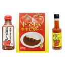 【ふるさと納税】「加西とまと」加工品セット2. 【野菜類・ト...