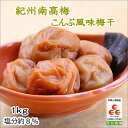 【ふるさと納税】紀州南高梅 こんぶ風味梅干 1.0kg
