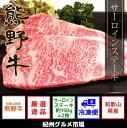 【ふるさと納税】【熊野牛】 最高級A5ランク サーロインステーキ 150g×2枚【紀州グルメ市場】