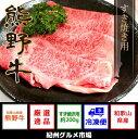 【ふるさと納税】【熊野牛】 最高級A5ランク ロース肉(すき焼き用)200g 【紀州グルメ市場】