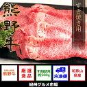 【ふるさと納税】【熊野牛】 最高級A5ランク ロース肉(すき焼き用) 500g 【紀州グルメ市場】