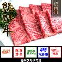 【ふるさと納税】【熊野牛】 最高級A5ランク ロース肉(焼肉用)200g 【紀州グルメ市場】