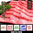 【ふるさと納税】【熊野牛】 最高級A5ランク ロース肉(焼肉用)500g 【紀州グルメ市場】