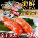 【ふるさと納税】海鮮グルメセット(干物詰め合わせ&無着色辛子...
