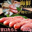 【ふるさと納税】海鮮グルメセット(干物詰め合わせ&無着色甘口...