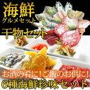 【ふるさと納税】海鮮グルメセット(干物詰め合わせ&海鮮珍味6...