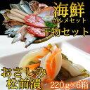 【ふるさと納税】海鮮グルメセット(干物詰め合わせ&おさしみ松...