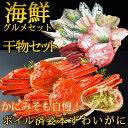 【ふるさと納税】海鮮グルメセット(干物詰め合わせ&本ずわいが...