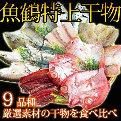 ふるさと納税 魚鶴特上干物セット9種18枚