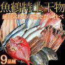 【ふるさと納税】■魚鶴特上干物セット9種18枚