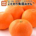 【ふるさと納税】■【こだわり】有田みかん 10kg(大玉:2...