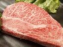 【ふるさと納税】【和歌山県特産和牛】 熊野牛 極上サーロインステーキ約270g
