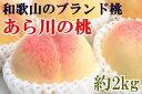 【ふるさと納税】【産直】和歌山のブランド桃 あら川の桃約2k