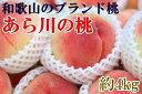 【ふるさと納税】【産直】和歌山のブランド桃 あら川の桃約4k...