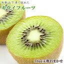 【ふるさと納税】和歌山の下津で採れたキウイフルーツ約3.6kg(玉数おまかせ・秀品)※2021年1月中旬〜2月下旬頃に順次発送予定