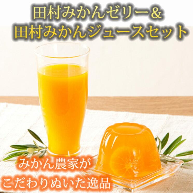 【ふるさと納税】丸ごとみかんが3個入った!田村みかんフルーツまるごとゼリー&みかん果汁100%ジュースセット