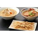 【ふるさと納税】呉の海の幸ラーメンA・平焼(牡蠣)セット 【麺類・ラーメン・練り物】