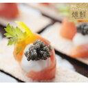 【ふるさと納税】スモークサーモン屋の極上燻鮭 半身 【魚貝類...
