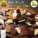 【ふるさと納税】割れチョコ アソート 12種 1kg 割れチ...