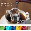 【ふるさと納税】【B8-001】きれいなコーヒードリップバッ...