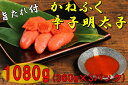 【ふるさと納税】【A-442】魚市場厳選 かねふく辛子明太子...