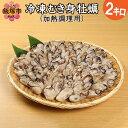 【ふるさと納税】【A5-160】魚市場厳選 冷凍むき身牡蠣(...