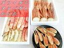 【ふるさと納税】【E-048】魚市場厳選 ずわいがに(肩・爪)&たらばがに食べ比べ