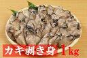 【ふるさと納税】【Z8-001】魚市場厳選 冷凍むき身牡蠣(加熱調理用)1kg