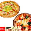【ふるさと納税】ベリー畑より 本格薪焼き石窯ピザ2枚セットI(バジルミックス、マルゲリータ)