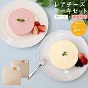 【ふるさと納税】レアチーズケーキセット プレーン1個/ストロ...