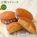 【ふるさと納税】古賀マドレーヌ 15個入り マドレーヌ 洋菓...