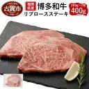 【ふるさと納税】福岡県産 博多和牛 リブロースステーキ合計4...
