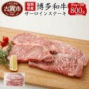 【ふるさと納税】福岡県産 博多和牛 サーロインステー