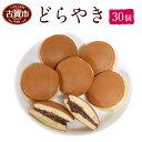 【ふるさと納税】どらやき 30個 どら焼き お菓子 和菓子 ...
